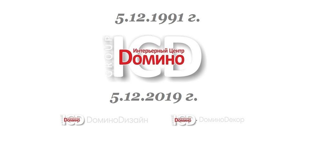Интерьерному центру «Домино» 28 лет.
